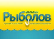 """магазин""""Рыболов"""" г.Мурманск ул.Шмида д.37"""